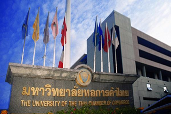 ม.หอการค้า เอกชนหนึ่งเดียวของไทย รัสเซียจัดติดอันดับการศึกษาโลกปี2020