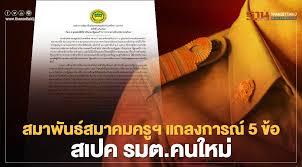 สมาพันธ์สมาคมครูแห่งประเทศไทย ออกแถลงการณ์สเปก 5 คุณสมบัติรมว.ศึกษาธิการ คนใหม่